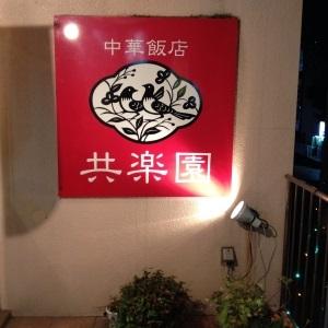 150901_Fukuyama-10