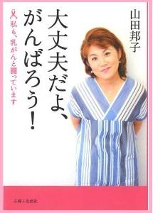 山田邦子の画像 p1_27