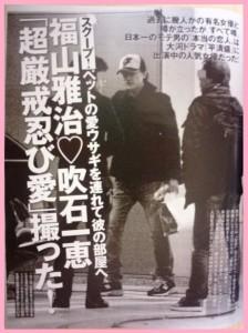 150928_hukuyama5